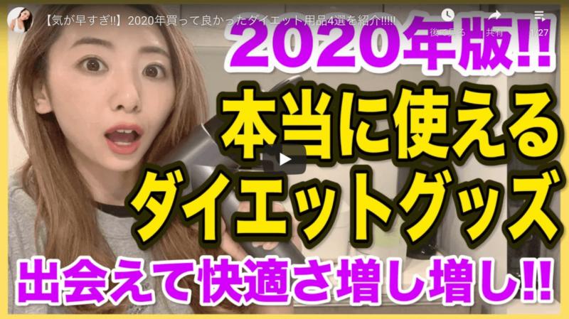 宅トレYoutuber竹脇まりなさんがおすすめするダイエットグッズ4選【2020年版】