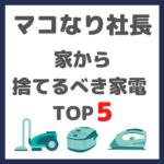 マコなり社長の『家から捨てるべき家電 TOP5』を検証してみた!〜第1位はみんな持っているあの家電〜