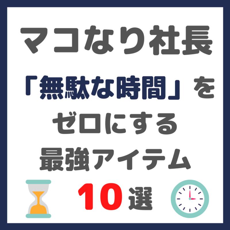 マコなり社長おすすめ 「無駄な時間」をゼロにする最強のアイテム 10選 まとめ