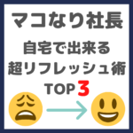 マコなり社長おすすめ|自宅で15分で出来るリフレッシュ術 TOP3 をやってみた(レビューあり)