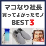 マコなり社長おすすめ|【今すぐポチれ】最近買ってよかったモノ BEST3 まとめ