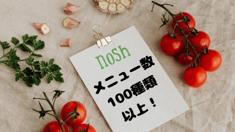 nosh(ナッシュ)のメリット④|メニューがめちゃくちゃ豊富!100種類以上!