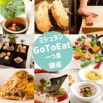 GoToイート|銀座エリアのミシュラン2020 一つ星 掲載店 10選