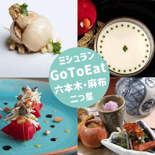GoToイート 六本木・麻布エリアのミシュラン2020 二つ星 掲載店 6選