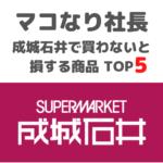 マコなり社長おすすめ|成城石井で買わないと損する商品 TOP5 まとめ