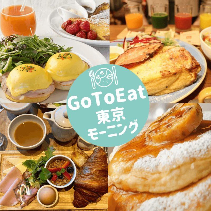 GoToイートキャンペーン対象|東京のおすすめモーニング 7選。お得な朝食で朝から元気に!