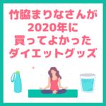 【ダイエットグッズ】竹脇まりなさんおすすめ|2020年に買って良かった本当に使えるダイエットグッズ 4選 まとめ