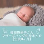 篠田麻里子さん|生後3ヶ月のマザーズバッグ中身まとめ