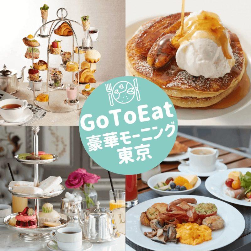 GoToイートキャンペーン対象|東京の豪華なモーニング 5選。美味しい朝食で優雅なひとときを。