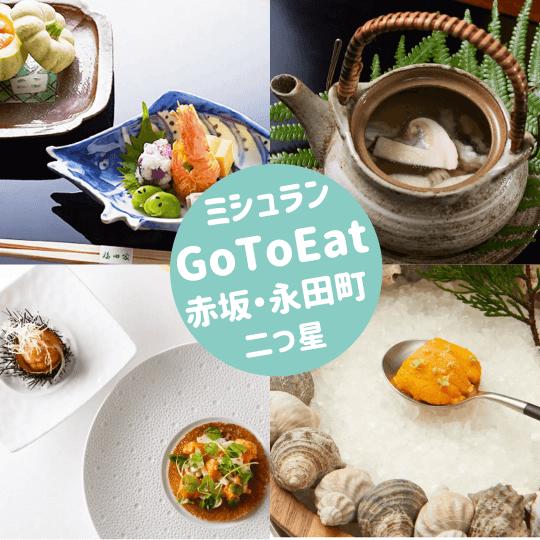 GoToイート|赤坂・永田町エリアのミシュラン2020 二つ星 掲載店 4選