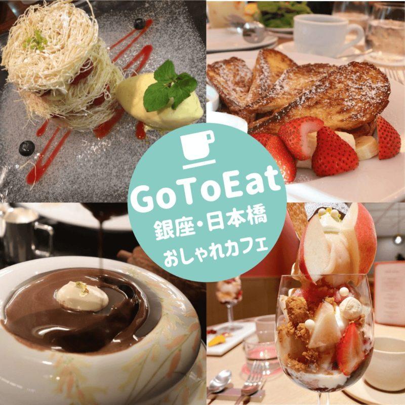 GoToイート対象|銀座・日本橋のおしゃれカフェ 7選【お得な活用方法も】