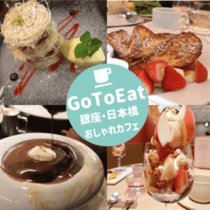 GoToイート対象|銀座・日本橋のおしゃれカフェ 7選【全て実質1,000円以下】
