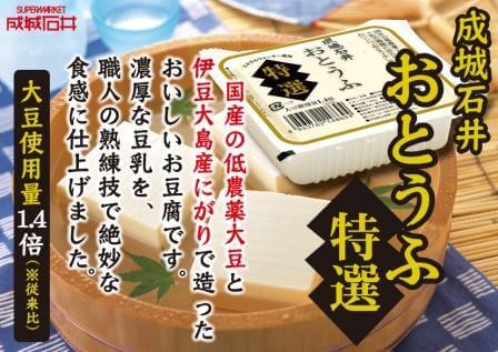 マコなり社長おすすめ成城石井 第1位|おとうふ