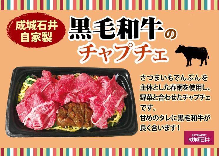 マコなり社長おすすめ成城石井 第4位|黒毛和牛のチャプチェ