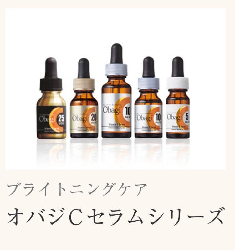 オバジC25セラム美容液|竹脇まりなさんオススメの、高濃度ビタミンC美容液