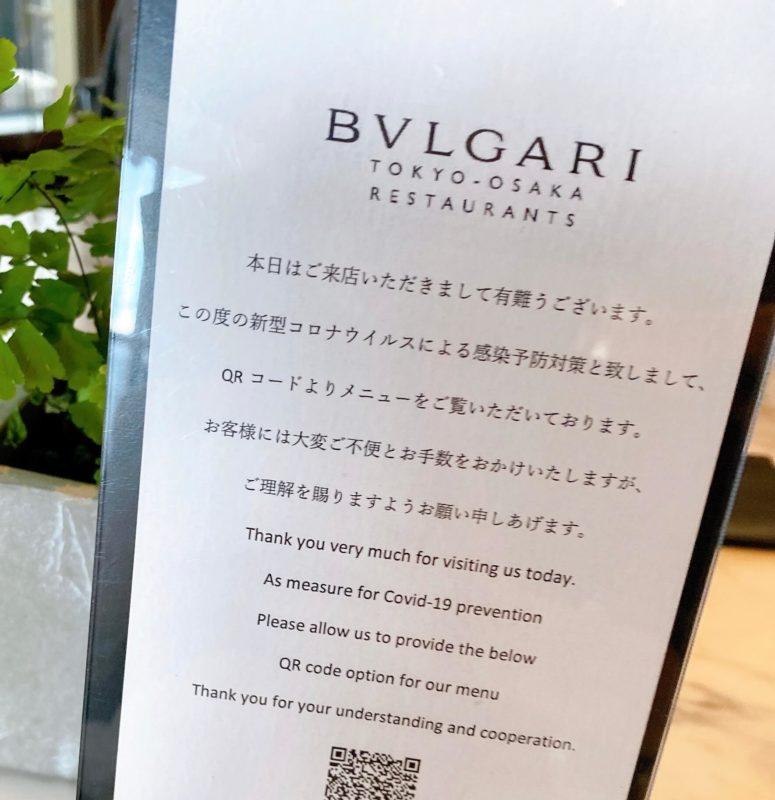 【アフタヌーンティー @銀座|BVLGARI Il bar (ブルガリ イル バー)】ラグジュアリーなBarで楽しむアフタヌーンティーボックス