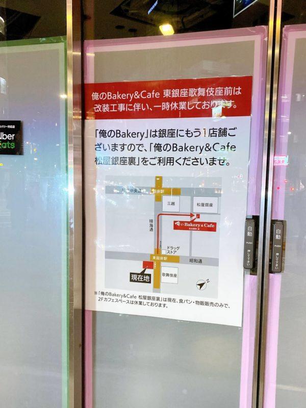 俺のBakery&Cafe 東銀座歌舞伎座前|ふわふわ!卵好きさんにぴったりの「トリュフ香る奥久慈たまごサンド」