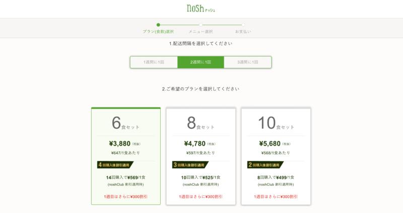 ナッシュの注文方法・手順|③配送頻度と1回あたりの食数を選択