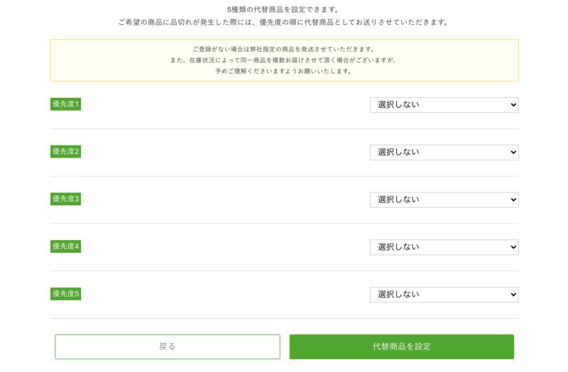 ナッシュの注文方法・手順|⑥代替商品を設定