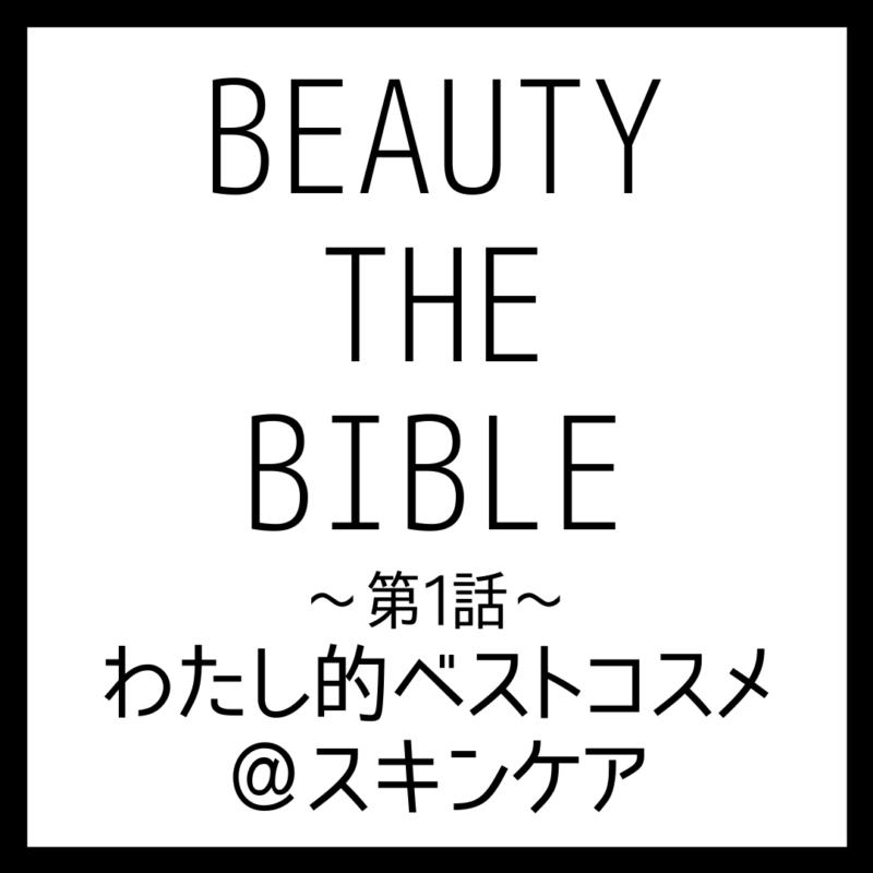 【わたし的ベストコスメ@スキンケア】美容家・石井美保さんがビューティ ザ バイブル第1話で紹介した美容法・グッズまとめ