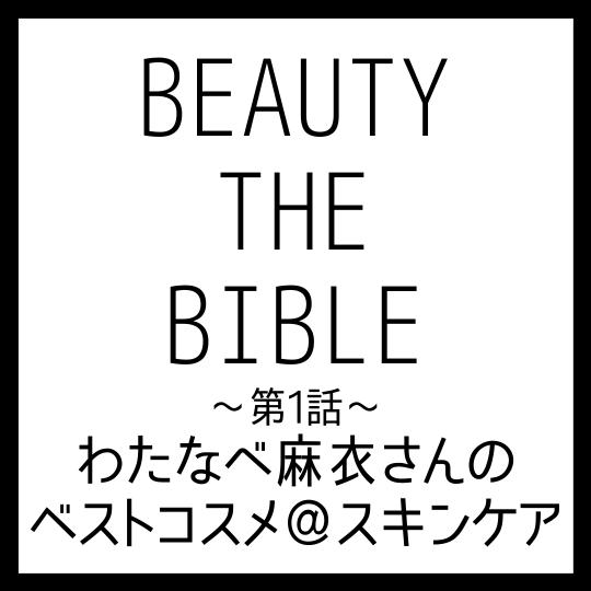 BEAUTY THE BIBLE|わたなべ麻衣さん おすすめ美容アイテム ベストコスメ@スキンケア まとめ