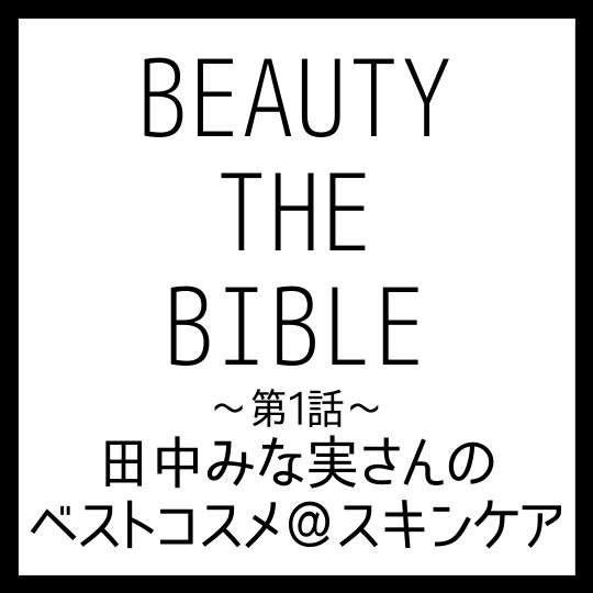 BEAUTY THE BIBLE|田中みな実さん おすすめ美容アイテム ベストコスメ@スキンケア まとめ