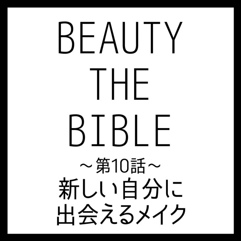 BEAUTY THE BIBLE 第10話 藤原美智子さん『新しい自分に出会えるメイク』美容アイテム・商品まとめ