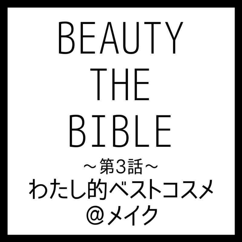 BEAUTY THE BIBLE 第3話|河北裕介さん『わたし的ベストコスメ@メイク』美容アイテム・商品まとめ