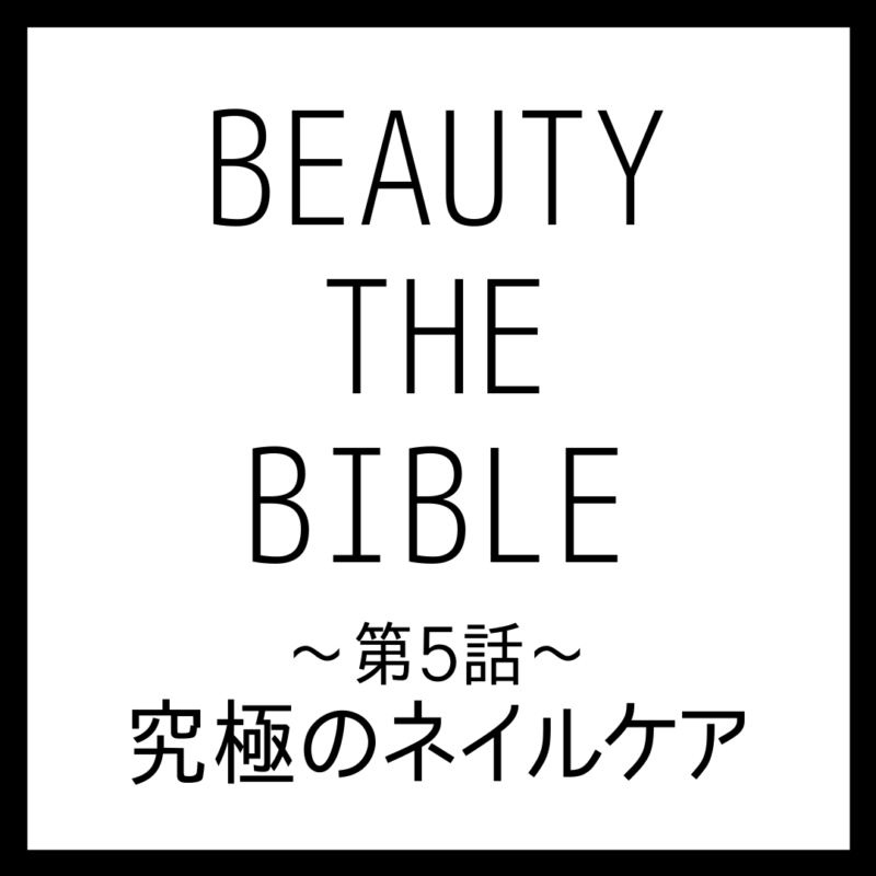 BEAUTY THE BIBLE 第5話|東條汀留さん『究極のネイルケア』美容アイテム・商品まとめ