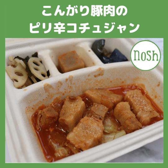 低糖質宅配弁当 nosh(ナッシュ)|おすすめメニュー『こんがり豚肉のピリ辛コチュジャン』(感想・レビューあり)【竹脇まりなさんもオススメ】