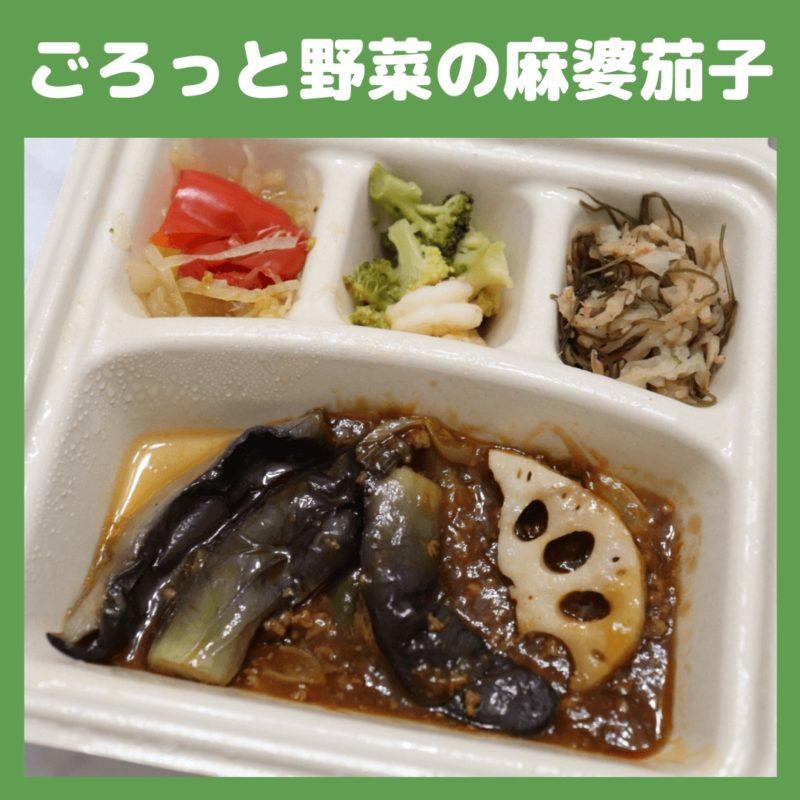 低糖質宅配弁当 nosh(ナッシュ)|おすすめメニュー『ごろっと野菜の麻婆茄子』(感想・レビューあり)【竹脇まりなさんもオススメ】