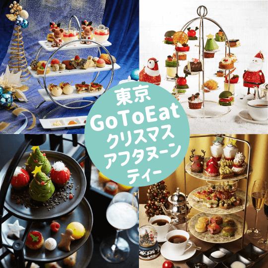 GoToイート|東京のおすすめな豪華クリスマスアフタヌーンティー 6選