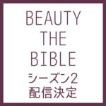 BEAUTY THE BIBLE2(ビューティ ザ バイブル シーズン2)が配信決定!
