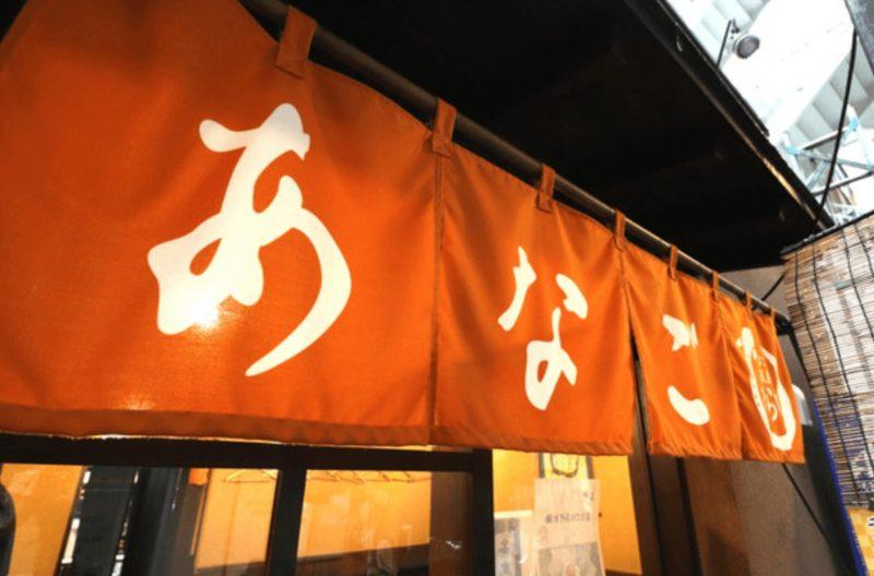 GoToイート 銀座おすすめランチ③|銀座ひらい(食べログ:3.70)