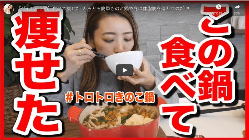 トロトロ簡単きのこ鍋 レシピ|竹脇まりなさんオススメのダイエット鍋!