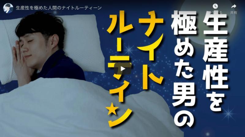 マコなり社長の『生産性を極めた人間のナイトルーティン』で夜の時間の使い方が変わる!