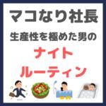 マコなり社長の『生産性を極めた人間のナイトルーティン』まとめ