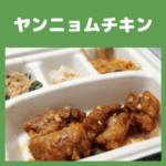 低糖質宅配弁当 nosh(ナッシュ)|おすすめメニュー『ヤンニョムチキン』(感想・レビューあり)【竹脇まりなさんもオススメ】