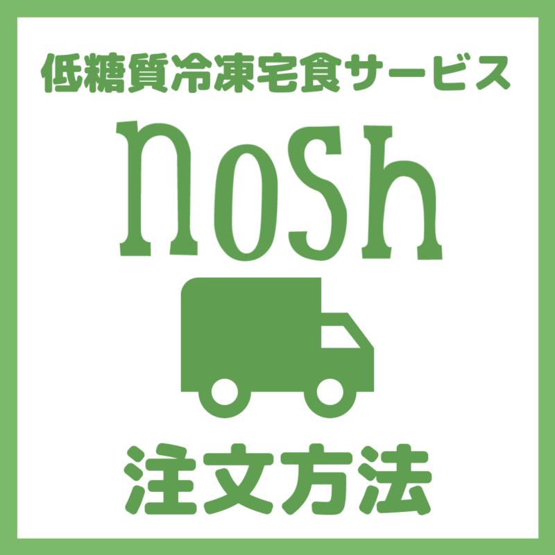 nosh(ナッシュ)の注文方法|竹脇まりなさんオススメの低糖質冷凍宅食サービスの注文方法を画像つきで解説!