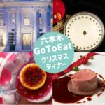 GoToイート|六本木・麻布エリア おすすめクリスマスディナー 7選