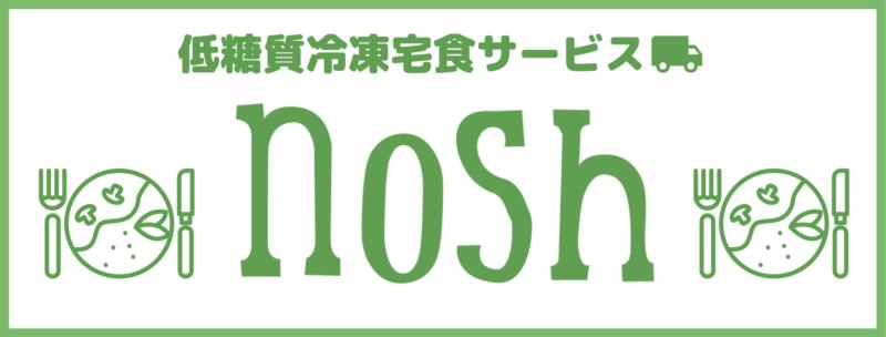 nosh -ナッシュ-