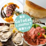 GoToイート|東京のお得な豪華ランチ 6選【すべて実質2,000円以下】