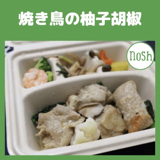 低糖質宅配弁当 nosh(ナッシュ)|おすすめメニュー『焼き鳥の柚子胡椒』(感想・レビューあり)【竹脇まりなさんもオススメ】