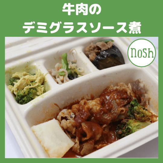 低糖質宅配弁当 nosh(ナッシュ)|おすすめメニュー『牛肉のデミグラスソース煮』(感想・レビューあり)【竹脇まりなさんもオススメ】