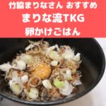 まりな流TKGのレシピ|竹脇まりなさんオススメの卵かけごはんの作り方!朝から美味しいTKGを!