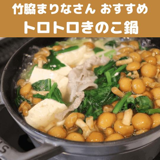 トロトロきのこ鍋のレシピ|竹脇まりなさんオススメのダイエット鍋の作り方!きのこでデトックス!