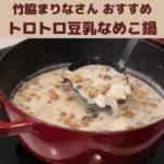 トロトロ豆乳なめこ鍋のレシピ|竹脇まりなさんオススメのダイエット鍋の作り方!お腹の調子も整えよう!