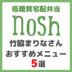 nosh -ナッシュ-|竹脇まりなさん おすすめメニュー 5選【低糖質メニューで健康生活を】