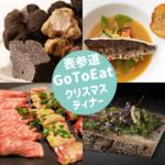 GoToイート|表参道・青山・外苑前エリア おすすめクリスマスディナー 5選