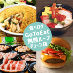 GoToイート|食べログで『無限ループ』が出来るおすすめ飲食チェーン店 6選【すべて1,000円以下】